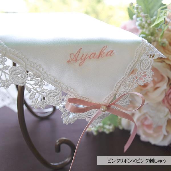 花嫁ハンカチ ピンク