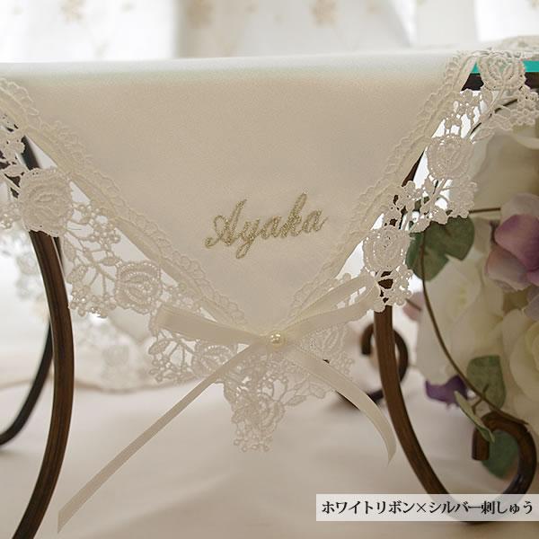 花嫁ハンカチ ホワイト
